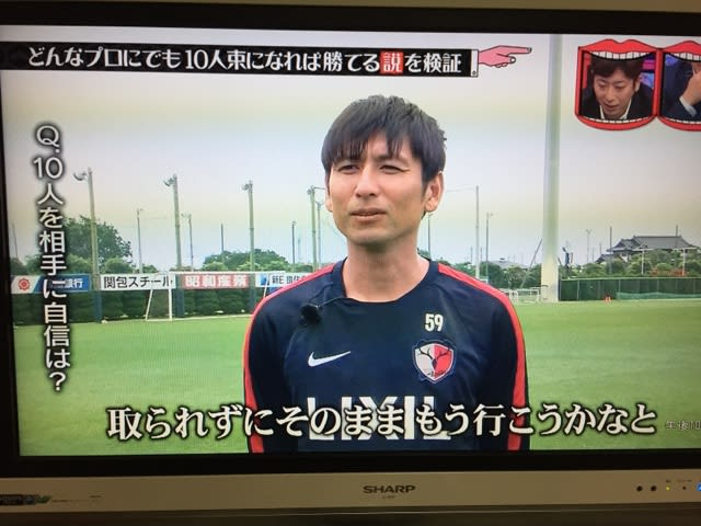 鹿島アントラーズ テレビ