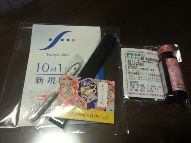 そうごう薬局富士南店 - mapion.co.jp