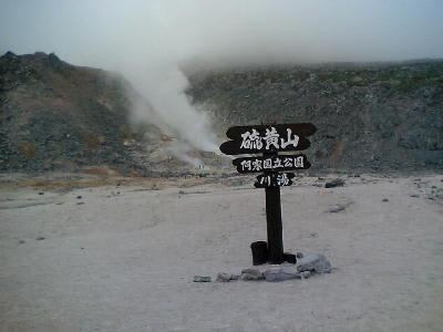 硫黄山へミニはハイク