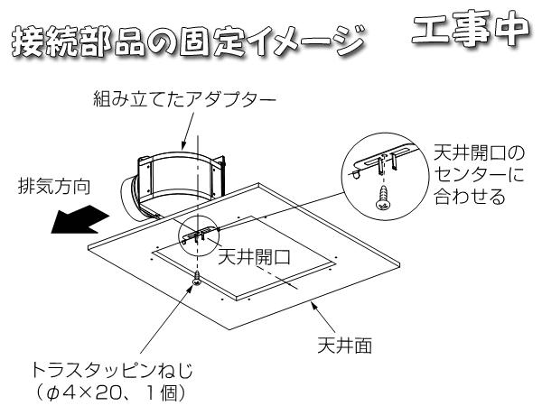 パナソニックFY-13UG5V接続イメージ