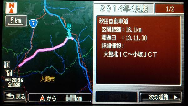 秋田自動車道の大館北IC~小坂JCT