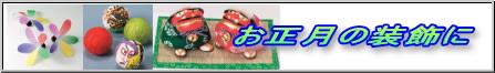 お正月用装飾の必須アイテム 新春飾りアイテム