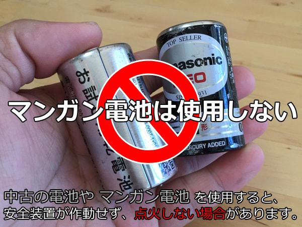 ガスコンロ電池交換_マンガン電池は使用しない。