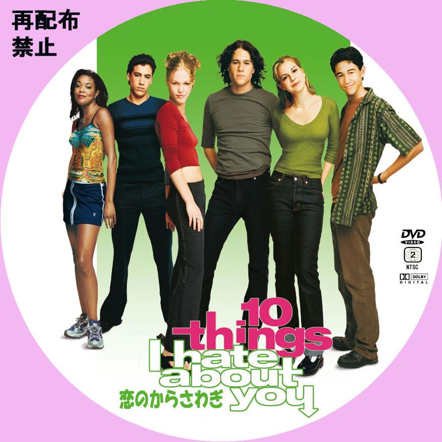 恋のからさわぎ - 自作DVDラベルの棚