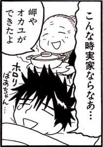 Manga_time_sp_2012_04_p061b_3