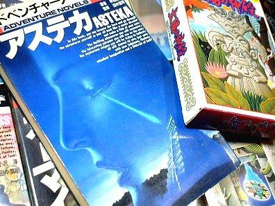 太陽の神殿 アステカⅡ・東京書籍...