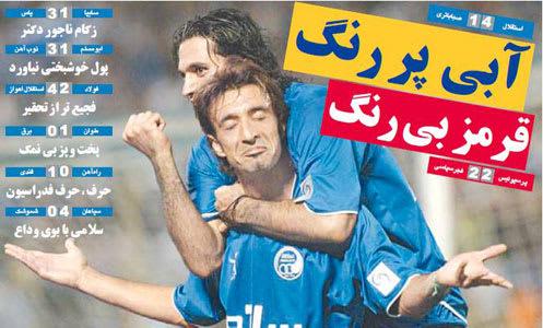 5年目のIPL - イランのサッカー...