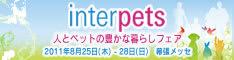 【interpets(インターペット)】