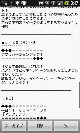2011/5/20付の「マクドナルドのオススメ情報」メールに記載されたアプリバージョンアップの情報