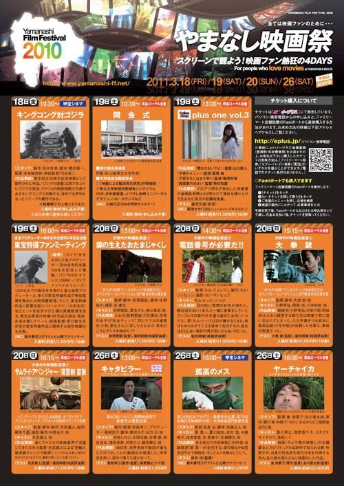 やまなし映画祭2010