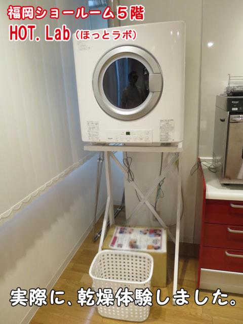 リンナイ福岡ショールーム5階 HOT.Lab(ほっとラボ)RDT-80