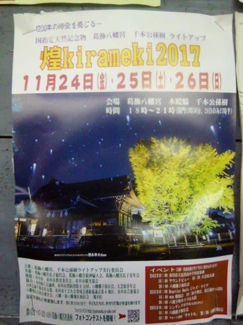 『煌 Kirameki2017』が11月24・25・26日に開催予定です@葛飾八幡宮