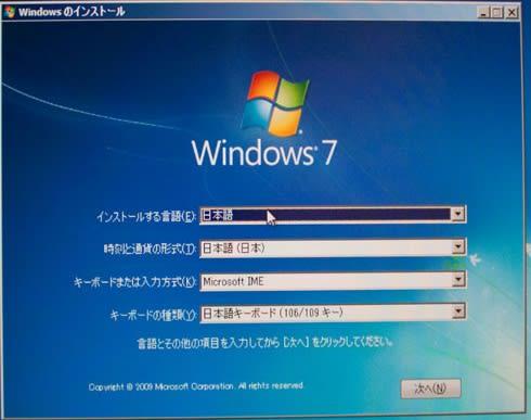 Windows7の再インストール時にハードディスクを完全フォーマット ...