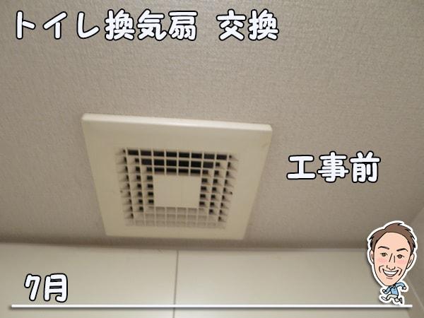 博多の建築士三兄弟_トイレ換気扇DVF-G10H