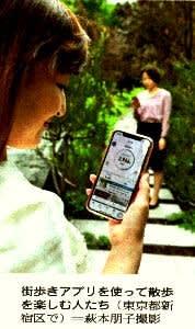 街歩きアプリで散歩を楽しむ人たち