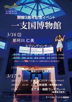 Poster_3rdanniv
