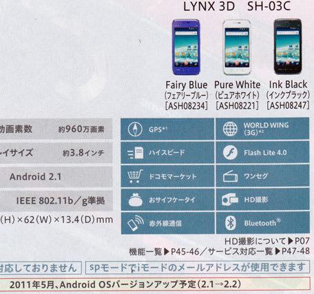 2011年5月ドコモ総合カタログ中、SH-03Cの「2011年5月 Android OSバージョンアップ予定(2.1→2.2)」の記載