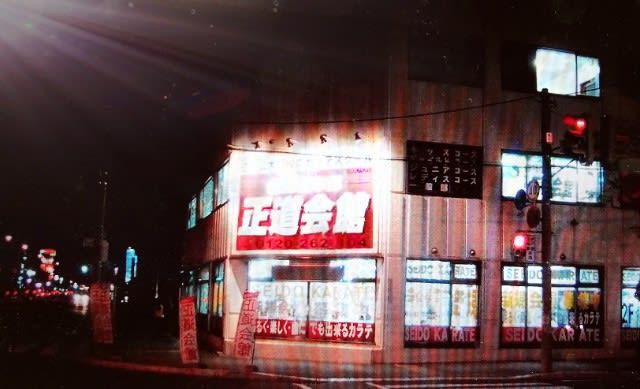北海道 札幌 空手 13年前の今日