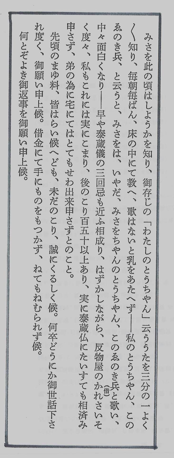 福島泰蔵大尉の残された母子 - ...