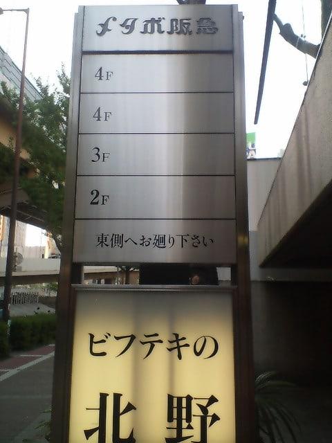 デブ専用ビル2