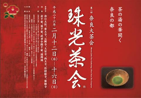 珠光茶会(第1回奈良大茶会)は...