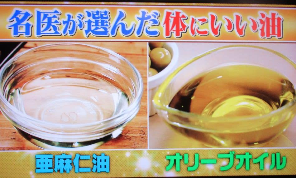 体 に いい 油