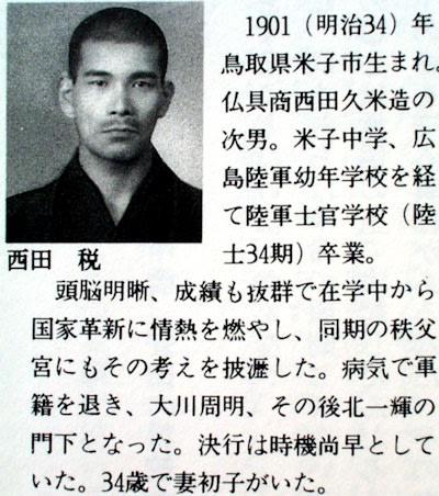 昭和7年5月15日 西田税 撃たれる...