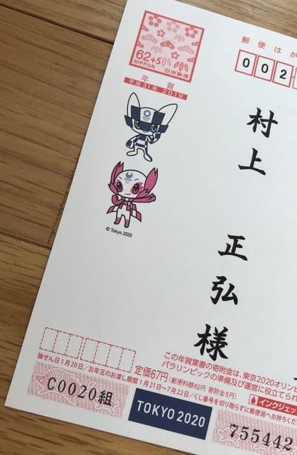 2019年賀状お年玉記念切手のデザインは招き猫^_^! , THE