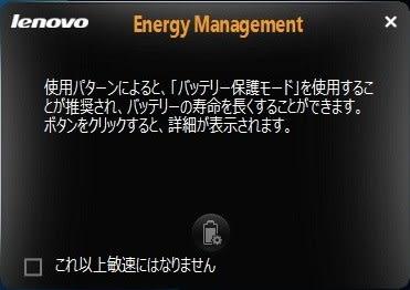 Lenovo Energy Managementってなに? - スケルトンハウス