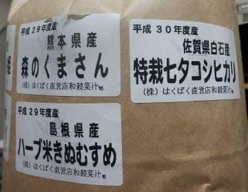 佐賀県の新米・七夕こしひかり