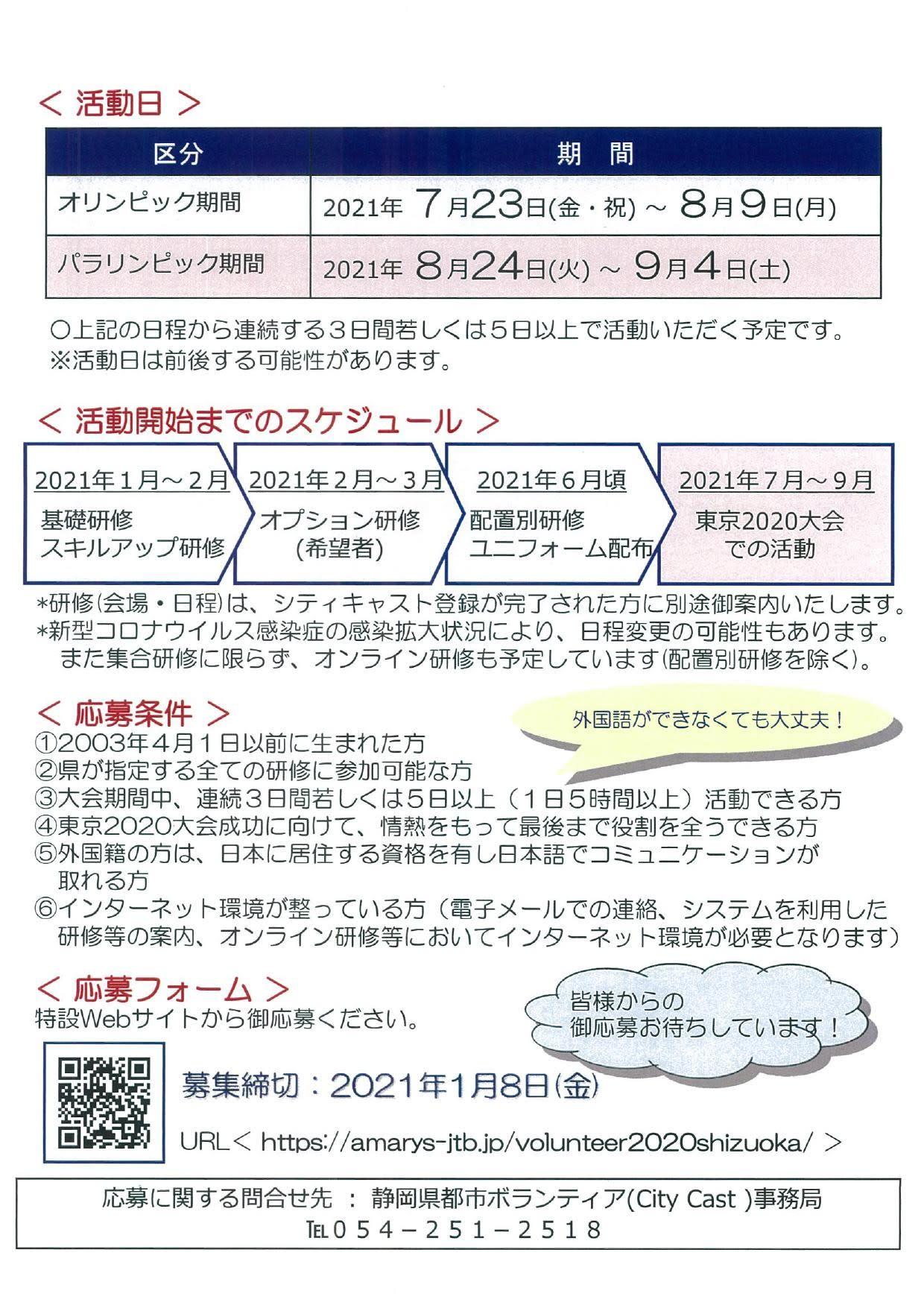 オリンピック 期間 2021 IOCバッハ会長来日。2021年東京オリンピック開催の可否は?