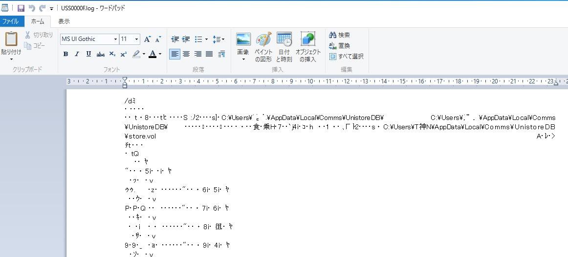 Windows10 の隠しフォルダーにある UnistoreDB とは何? - 私の