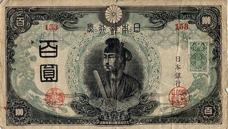我が家に有った百円札 - スナッ...