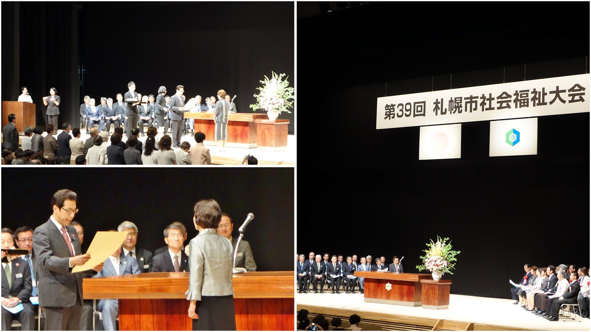 札幌 市 社会 福祉 協議 会