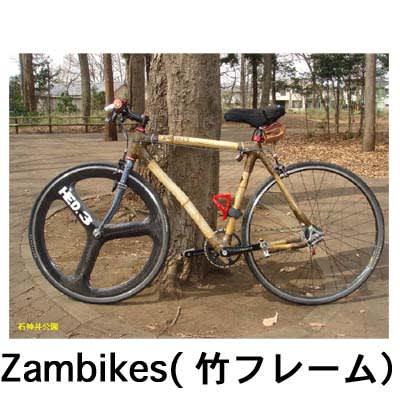 Zambikes
