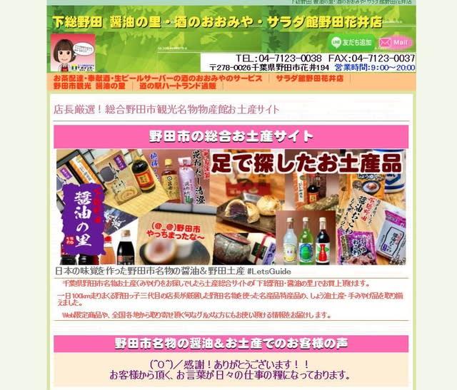 野田市のお土産・物産品の総合便利サイト