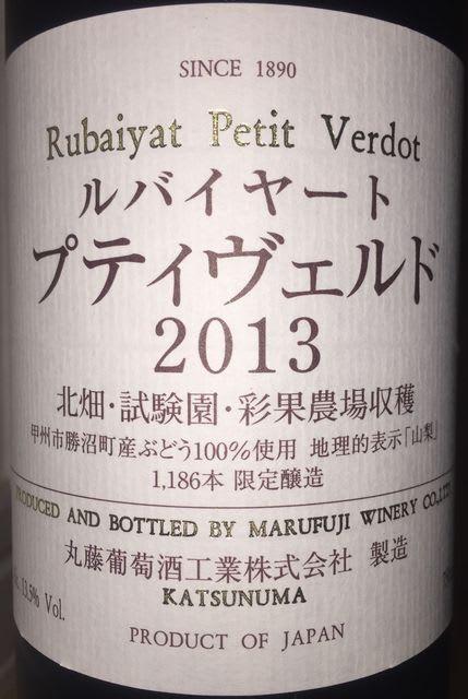 Rybaiyat Petit Verdot Marufuji Winery 2013 - 個人的ワインのブログ