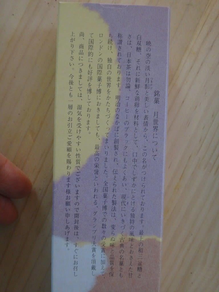 富山の和菓子「月世界」