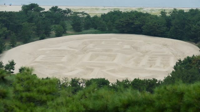 展望台から見た銭形砂絵