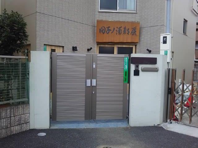 の 部屋 田子 浦