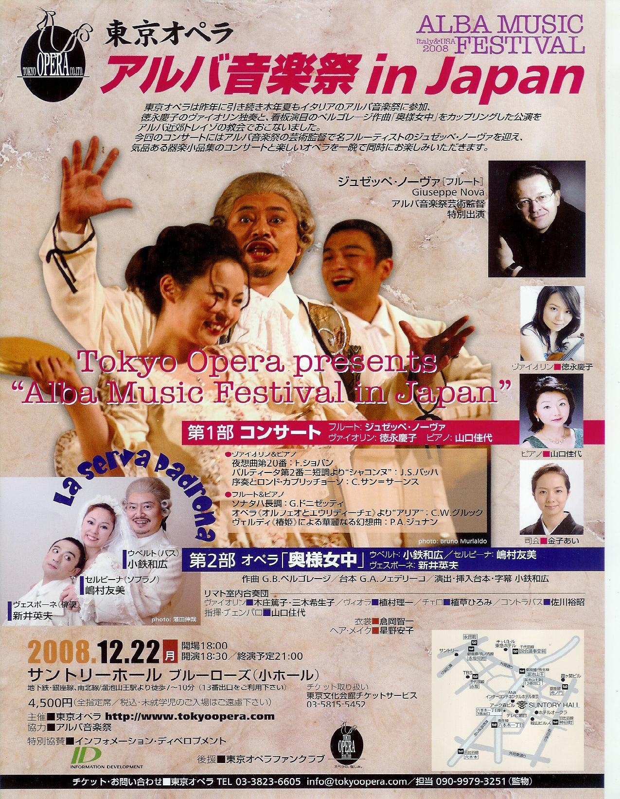 12/22オペラ「奥様女中」に出演 ...