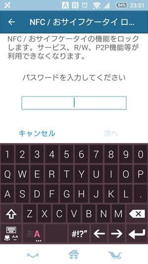 NFC/おサイフケータイロックはパスワードのみ。指紋認証に対応していない