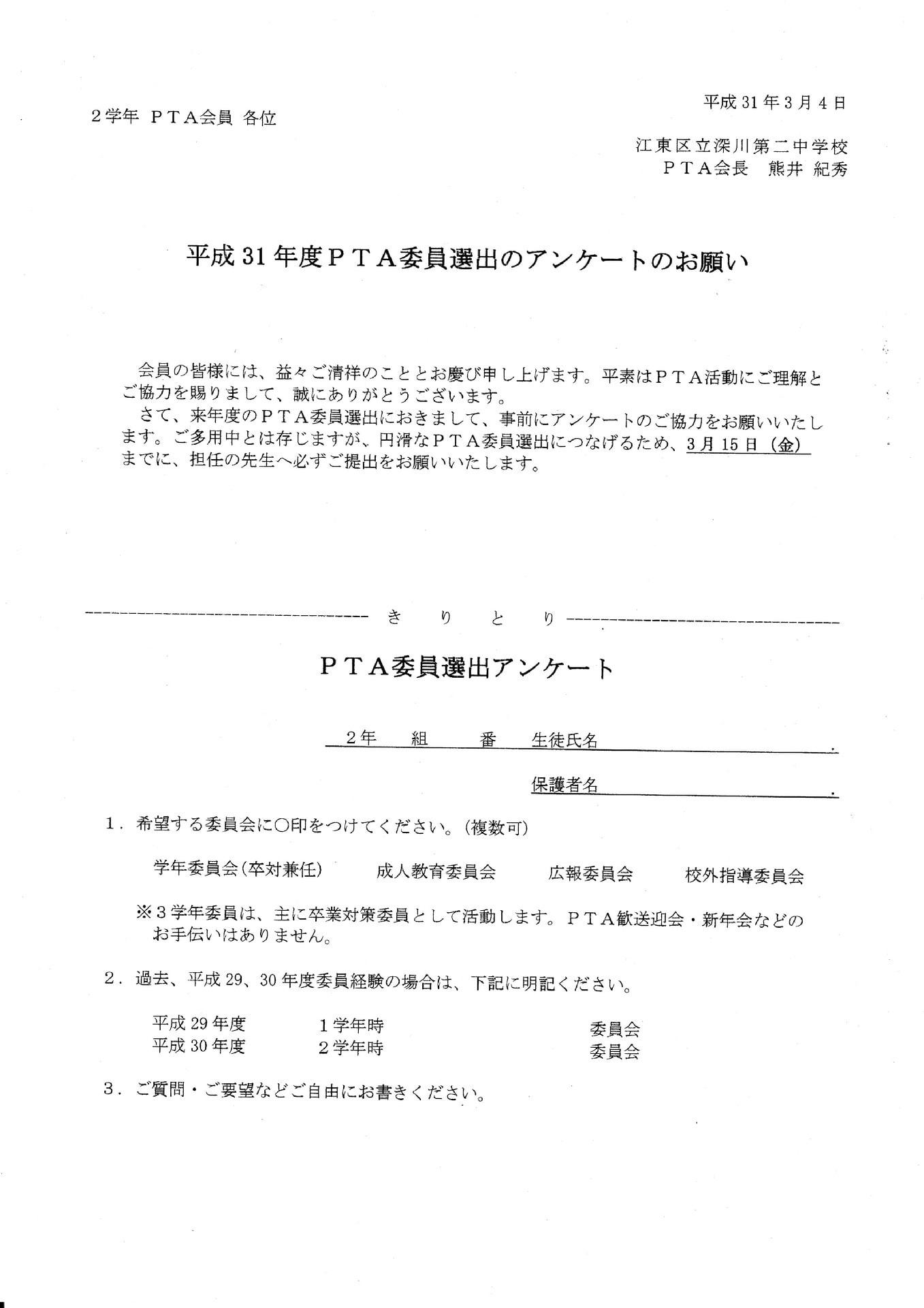 深川第二中学校PTA『PTAからのお知らせ&活動報告』