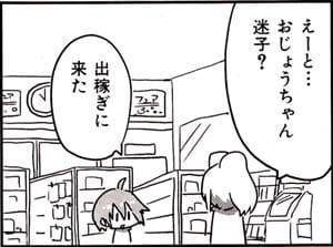 Manga_time_or_2012_06_p144