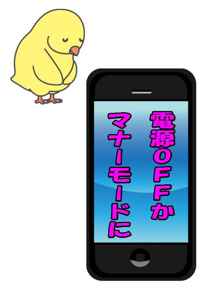 ひよこがお願いする携帯電話の貼り紙 by はりの助