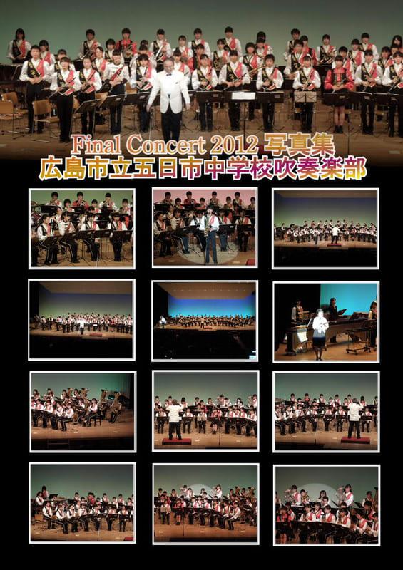 Final_concert_201206