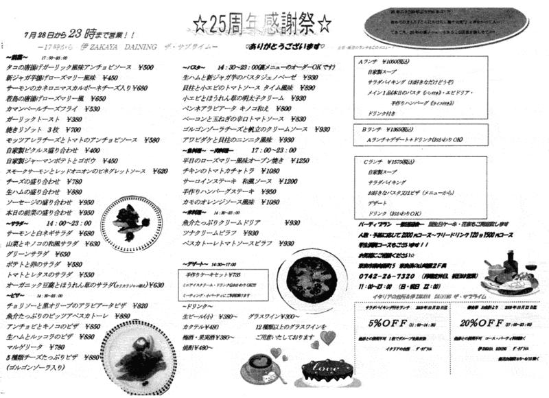 Izakayamenu
