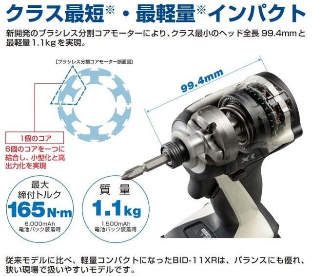 電動 工具 京セラ