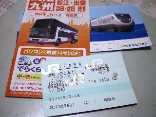 山陽道昼特急博多号 大阪福岡線 ...