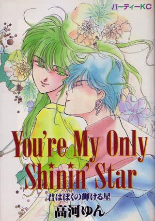 中山 美穂 you re my only shinin star